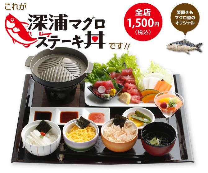 全店1500円(税込)の深浦マグロステーキ丼